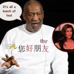 NEWSFLASH! Bill Cosby Denies Janice Dickerson's Rape Allegation… *ATTORNEY STATEMENT*